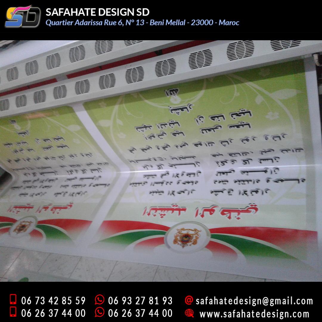 impression grand format sur bache banderole safahate design beni mellal _56