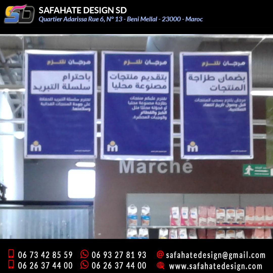 impression grand format sur bache banderole safahate design beni mellal _53