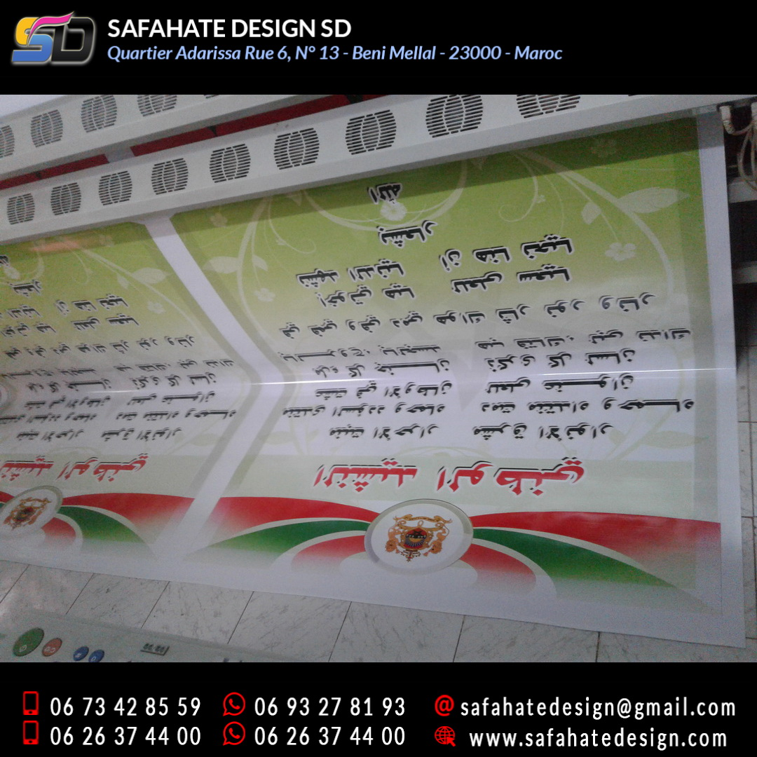 impression grand format sur bache banderole safahate design beni mellal _57